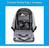 Рюкзак Bobby bag 1 антивор (black, grey,)!Опт