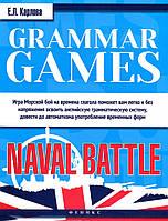 Grammar Games. Naval Battle / Грамматические игры для изучения английского языка. Морской бой