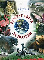 Вокруг света за полдня. Путешествие по Николаевскому зоопарку