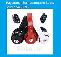 Наушники Беспроводные Beats Studio S460 ZFX Bluetooth (5 цветов)!Акция