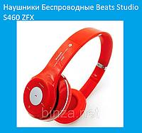 Наушники Беспроводные Beats Studio S460 ZFX Bluetooth (5 цветов)!Опт