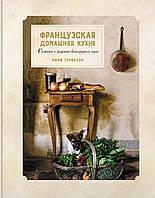 Французская домашняя кухня. Сюжеты и рецепты виноградного края Мими Ториссон