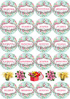 Печать съедобного фото для капкейков - 8 Марта - Ø5 см - Сахарная бумага - Комплименты, фото 1