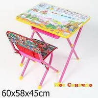 Комплект детской складной мебели Дэми №3 Лимпопо, цвет розовый