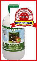 БАЙКАЛ ЭМ-2 для коров, лошадей, свиней, овец  ОРИГИНАЛ (увеличивает прирост массы, иммунитет, падеж молодняка)