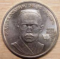 Монета СССР 1 рубль 1989 г. Хаким Ниязи , фото 1