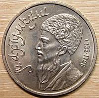 Монета СССР 1 рубль 1991 г. Махтумкули, фото 1