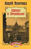 Адвокат iз Личакiвської