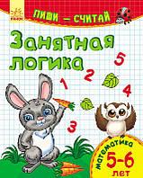Пиши-счетай (Интересная логика. Математика 5-6 лет) (в) (14.9) (265980)