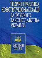 Теорія і практика конституціоналізації галузевого законодавства України