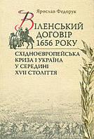 Віленський договір 1656р. Східноєвропейська політична криза і Україна у середині ХVII cтоліття