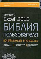 Excel 2013. Библия пользователя