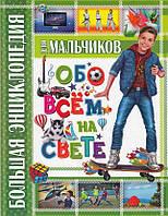 Большая энциклопедия для мальчиков обо всём на свете
