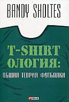 Т-shirtология. Общая теория футболки
