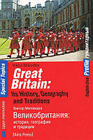 Great Britain: its History, Geography and Taditions