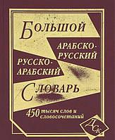Большой арабско-русский, русско-арабский  450 тыс