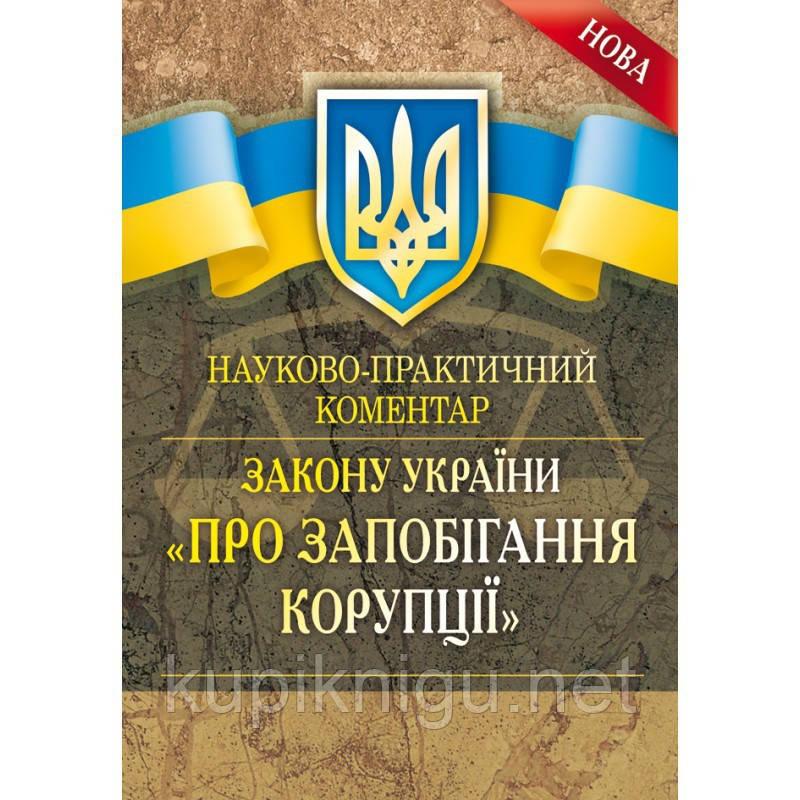 НПК Закону України Про запобігання корупції. Станом на 05.09.2017 р.