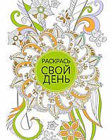 Блокнот для творческих людей. Раскрась свой день (зелёный, твёрдый переплёт)