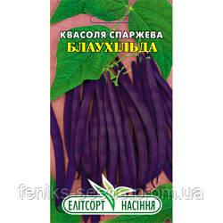 Семена Фасоль Блаухильде 15шт (синяя) ТМ ЭлитСорт