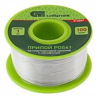 Припой с канифолью D 1 мм 100 г POS61 на пластмассовой катушке Сибртех
