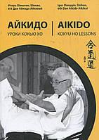 Айкидо. Уроки Кокью Хо