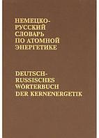 Немецко-русский словарь по атомной энергетике