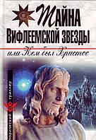 Тайна Вифлеемской звезды, или Кем был Христос