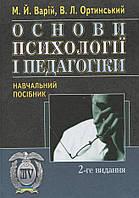 Основи психології і педагогіки
