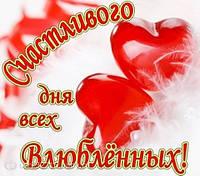 С Днём Всех Влюблённых)))