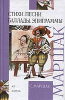 Самуил Маршак. Стихи, песни, баллады, эпиграммы