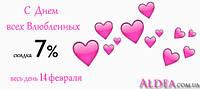 С Днем Всех Влюбленных - скидка 7% на все заказы, оформленные 14 февраля.