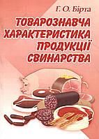 Товарознавча характеристика продукції свинарства