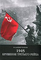 1945. Крушение Третьего рейха
