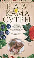 Еда для Камасутры. Все о здоровой жизни и кулинарии