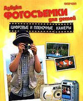 Азбука фотосъемки для детей. Цифровые и пленочные камеры