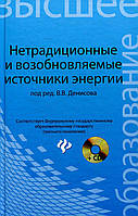 Нетрадиционные и возобновляемые источники энергии: учебное пособие (+CD-ROM)