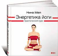Энергетика йоги. Практический курс