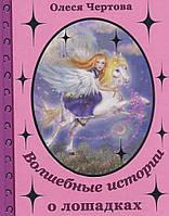 Волшебные истории о лошадках (+CD)
