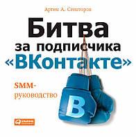Битва за подписчика «ВКонтакте». SMM-руководство