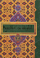 Перські оповідки. У 2 томах. Том 2