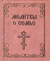 Молитвы о семье (миниатюрное издание)