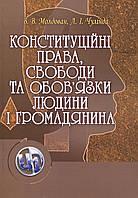 Конституційні права, свободи та обов'язки людини і громадянина
