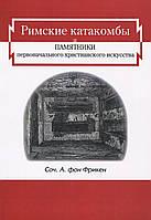 Римские катакомбы и памятники первоначального христианского искусства
