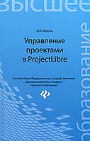 Управление проектами в ProjectLibre