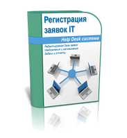 Регистрация заявок IT 6.4.1 (ЭндиСофт)