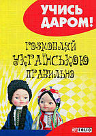 Розмовляй українською правильно
