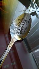 Столовая ложка с именной гравировкой, фото 2