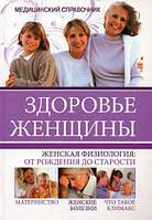 Здоровье женщины. Медицинский справочник