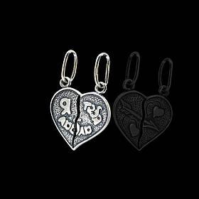 """Серебряная подвеска """"Я тебя люблю"""""""
