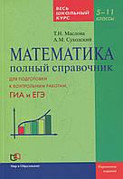 Математика. 5-11 классы. Полный справочник. Весь школьный курс